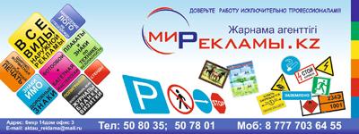 МирРекламы_400_150_17