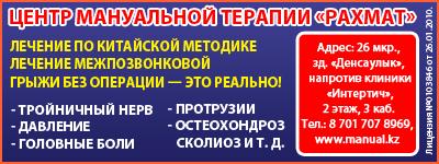 рахмат_400_150_14