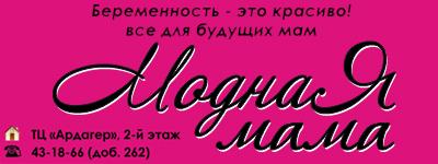Модная_мама_400_150