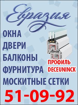 02_евразия_300_400_02