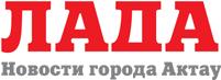 Новости Актау - Газета ЛАДА