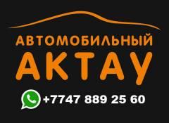 Группа «Автомобильный Актау» в WhatsApp