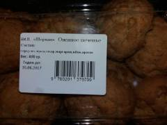 Печеньки с интересными датами