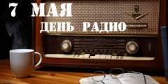 С днём радио