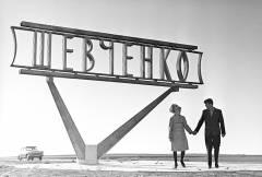 Ностальгия по городу Шевченко