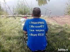 С днём рыбака.