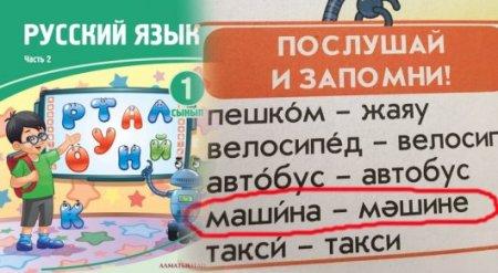 """МОН не увидел ошибку в слове """"мәшине"""" в учебнике для первого класса"""