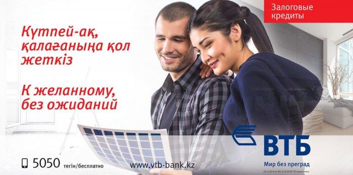 Банк ВТБ (Казахстан) поощрил деньгами самых ответственных клиентов