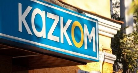 Казкоммерцбанк начал переговоры с Народным банком