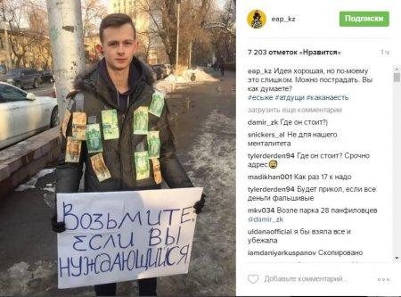 Обклеенный деньгами парень в Алматы предлагает их нуждающимся