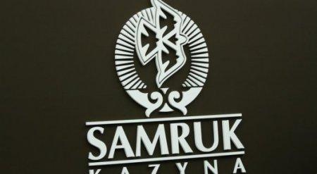 """В """"Самрук-Казына"""" прокомментировали заявление Счетного комитета о выявленных нарушениях"""