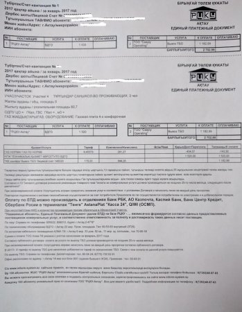 Единый документ на оплату трех коммунальных услуг и кабельного телевидения ввели в Актау