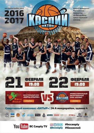 Баскетбольный клуб «Каспий» проведет две игры против «Барсов» из Атырау