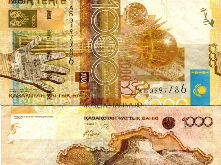 1 марта обращение банкнот номиналом 1000 тенге образца 2006 года будет завершено