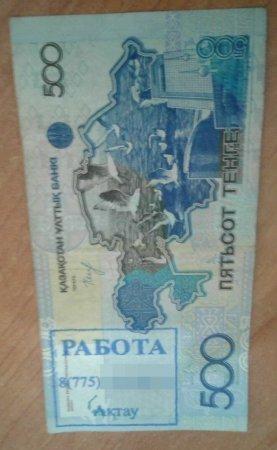 Объявления о работе в Актау появились на денежных купюрах