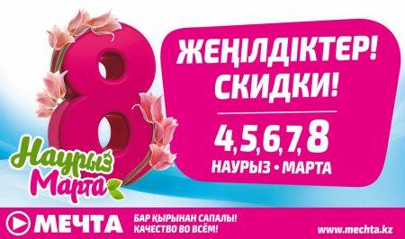 Большие праздничные скидки в «Мечте» на 8 марта!