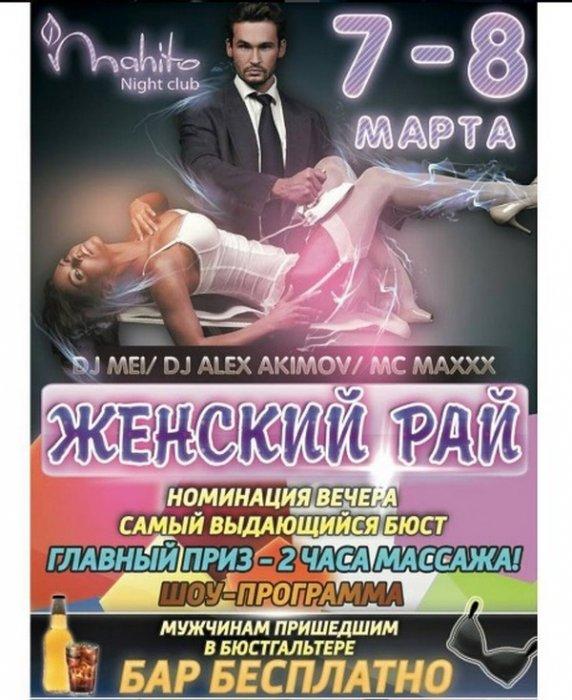 Как провести праздничный день в Актау  8 Марта