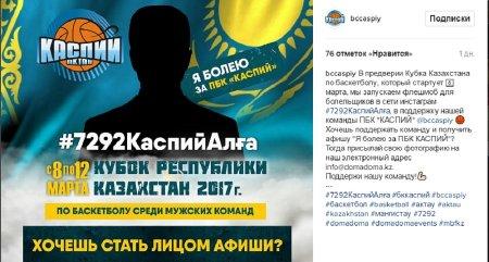 В Актау запущен флешмоб в поддержку баскетбольного клуба «Каспий» на Кубке Казахстана
