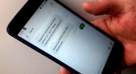 Клиентов ЦОНов будут уведомлять посредством SMS