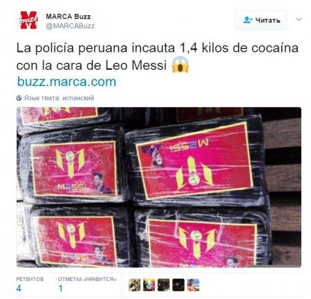 Кокаин с изображением Месси на 85 миллионов долларов изъяли в Перу