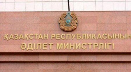 """Что такое """"жизненно важные интересы Казахстана"""", объяснили в Министерстве юстиции"""