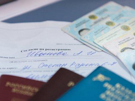 Общественники Астаны просят пересмотреть закон о временной регистрации