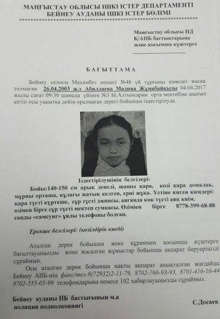 Пропавших школьниц из Бейнеу нашли на съемной квартире в Актау