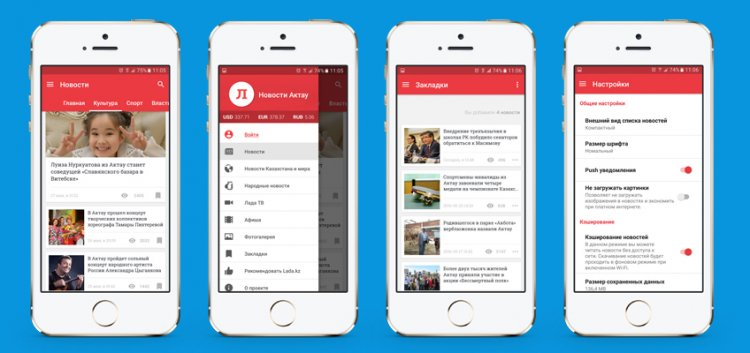 Новости Актау в твоем телефоне. Lada.kz запускает мобильное приложение