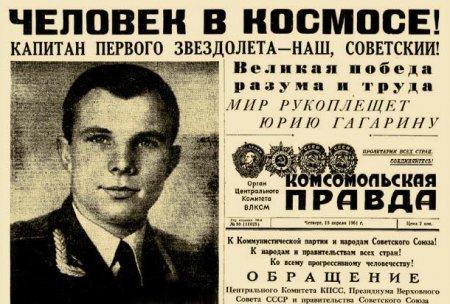 День космонавтики: полет Гагарина и вечеринка под шаттлом