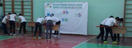 Команды из 16 школ Мангистау приняли участие в первой спортивно-математической эстафете