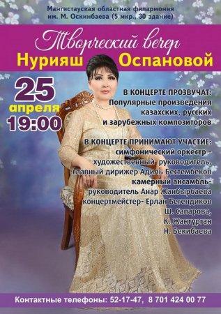 Жителей Актау приглашают на концерт Нурияш Оспановой