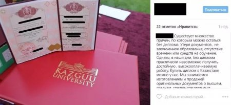 Казахстанцам в соцсетях продают дипломы престижных вузов за 150 тыс. тенге