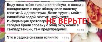 Казахстанцев напугали слухами о зараженной воде