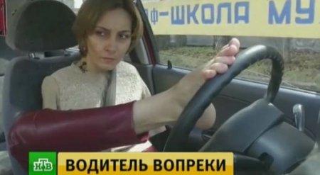 Женщина без рук научилась водить машину и пытается получить права в России