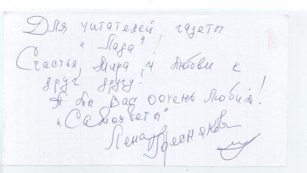 Елена Преснякова: Нужно всегда улыбаться жизни!