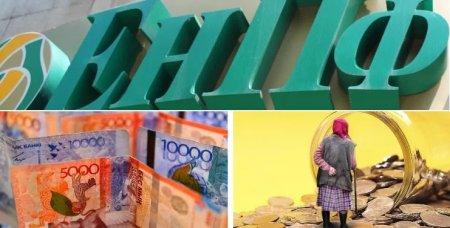 Семьдесят млрд пенсионных сбережений казахстанцев может не вернуть иностранный банк