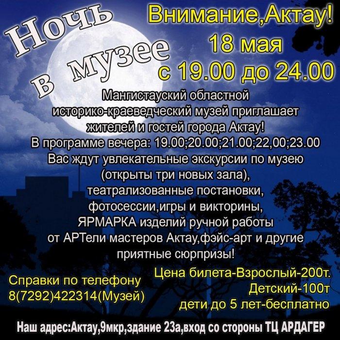 В Актау пройдет акция «Ночь в музее»
