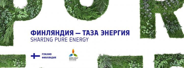 Во время EXPO-2017 финский павильон презентует лучшие практики образования Финляндии для казахстанцев