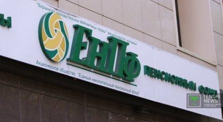 """В ЕНПФ пока не знают, как """"зависшие"""" в азербайджанском банке деньги повлияют на инвестиционный доход"""