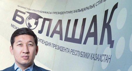 «Болашак» сотряс скандал: стипендиатов обозвали «баранами»