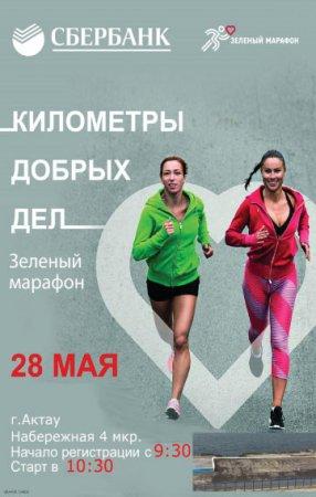 В Актау пройдет «Зелёный Марафон» Сбербанка – «Километры добрых дел»