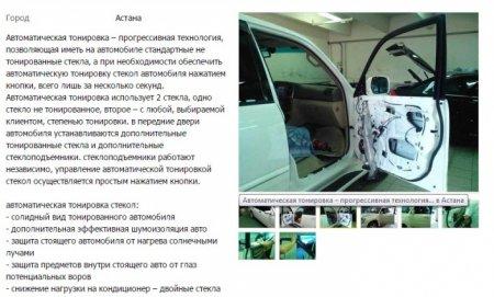 """Рекламу """"легальной"""" тонировки прокомментировали в полиции"""