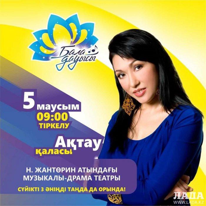 Кастинг на конкурс «Бала дауысы» пройдет в Актау