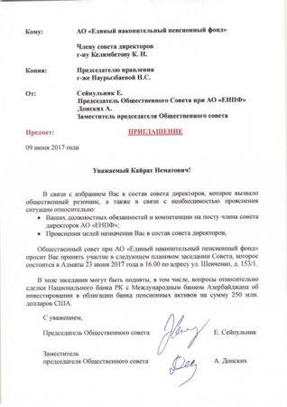 Общественный совет при ЕНПФ хочет задать вопросы Келимбетову