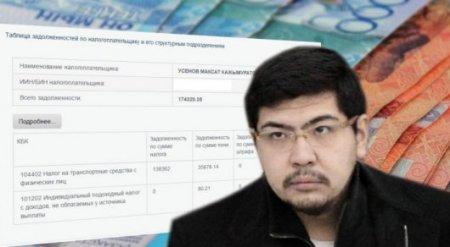 Максат Усенов оплатил задолженность по налогу