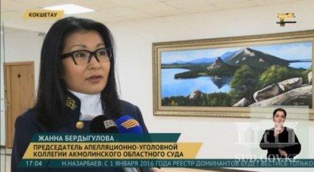 Судья найдена убитой в Акмолинской области