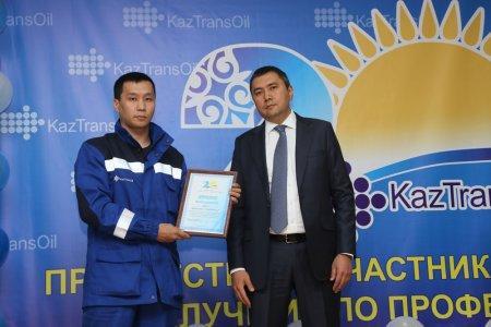 Profi-тест. В Актау завершился этап второго тура конкурса АО «КазТрансОйл»  «Лучший по профессии».