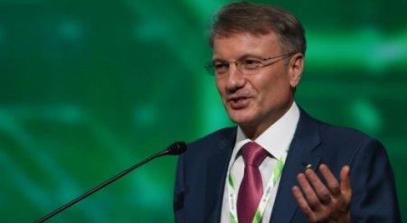 Герман Греф дал свои советы по развитию экономики Казахстана