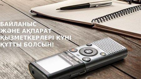 Даурен Абаев поздравил казахстанских журналистов с профессиональным праздником