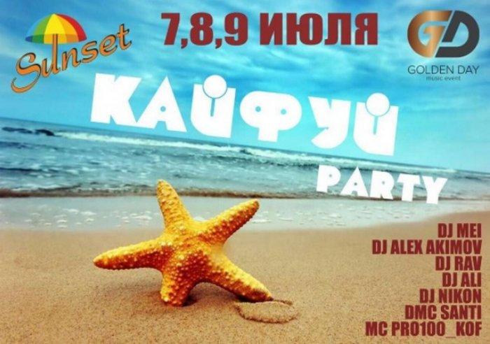 Как провести ближайшие выходные и праздничные дни в Актау